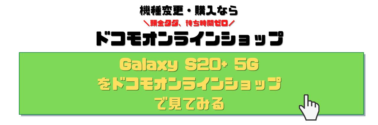 Galaxy_S20+_5G_ドコモオンラインショップ
