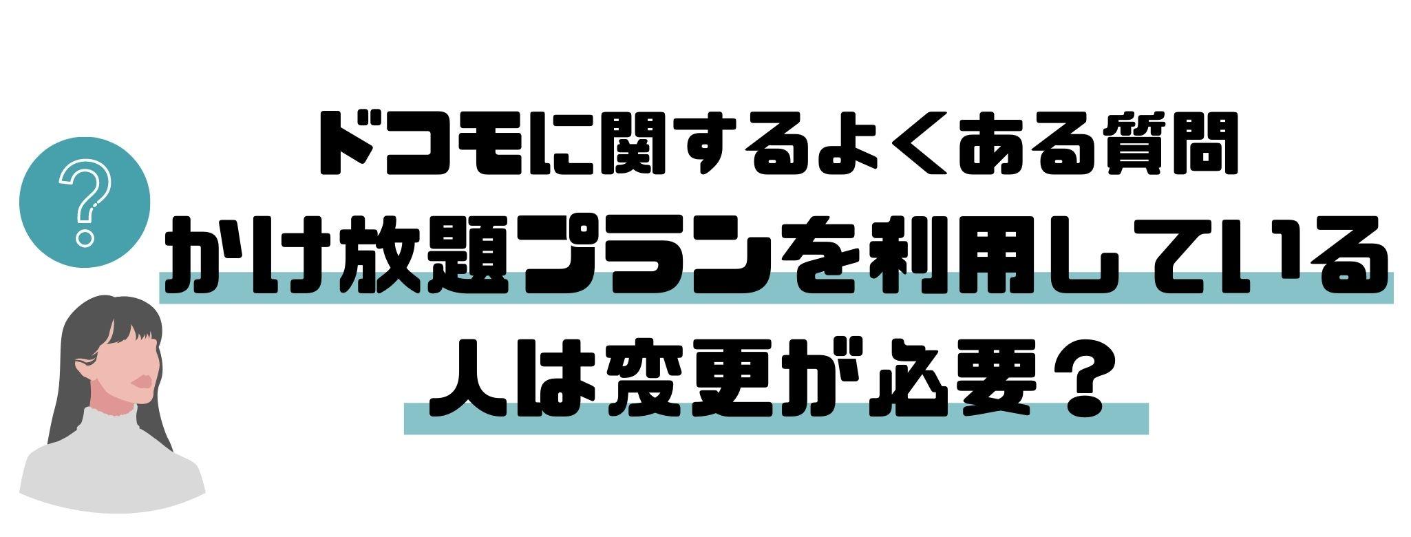 ドコモ かけ放題_変更