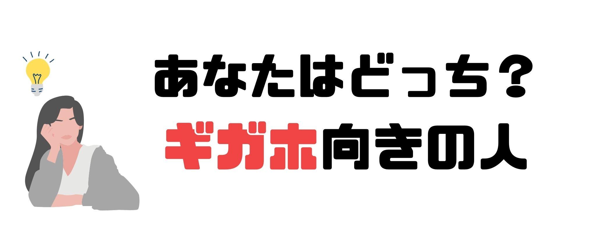 ドコモ_かけ放題_ギガホ向き