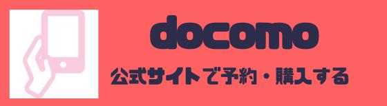 docomo_onlineshop