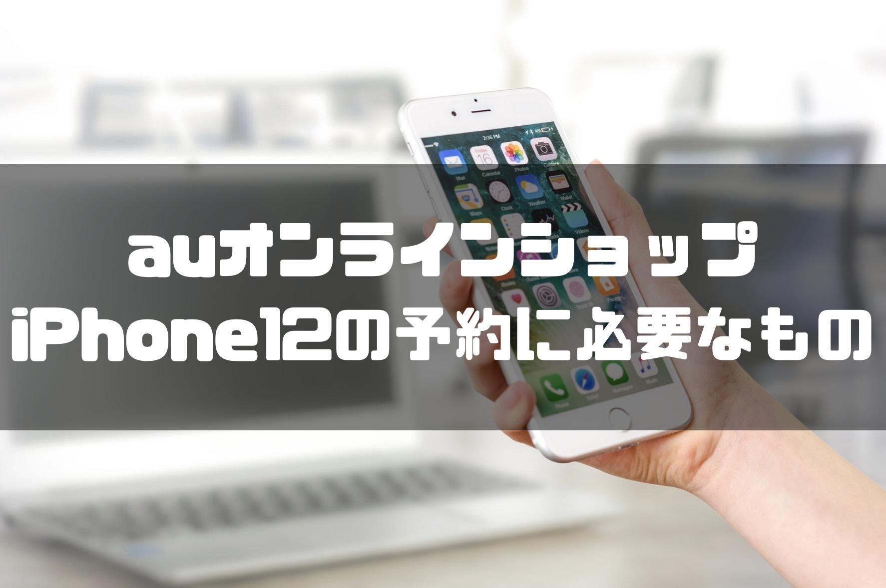 iPhone12_auオンラインショップ_必要なもの
