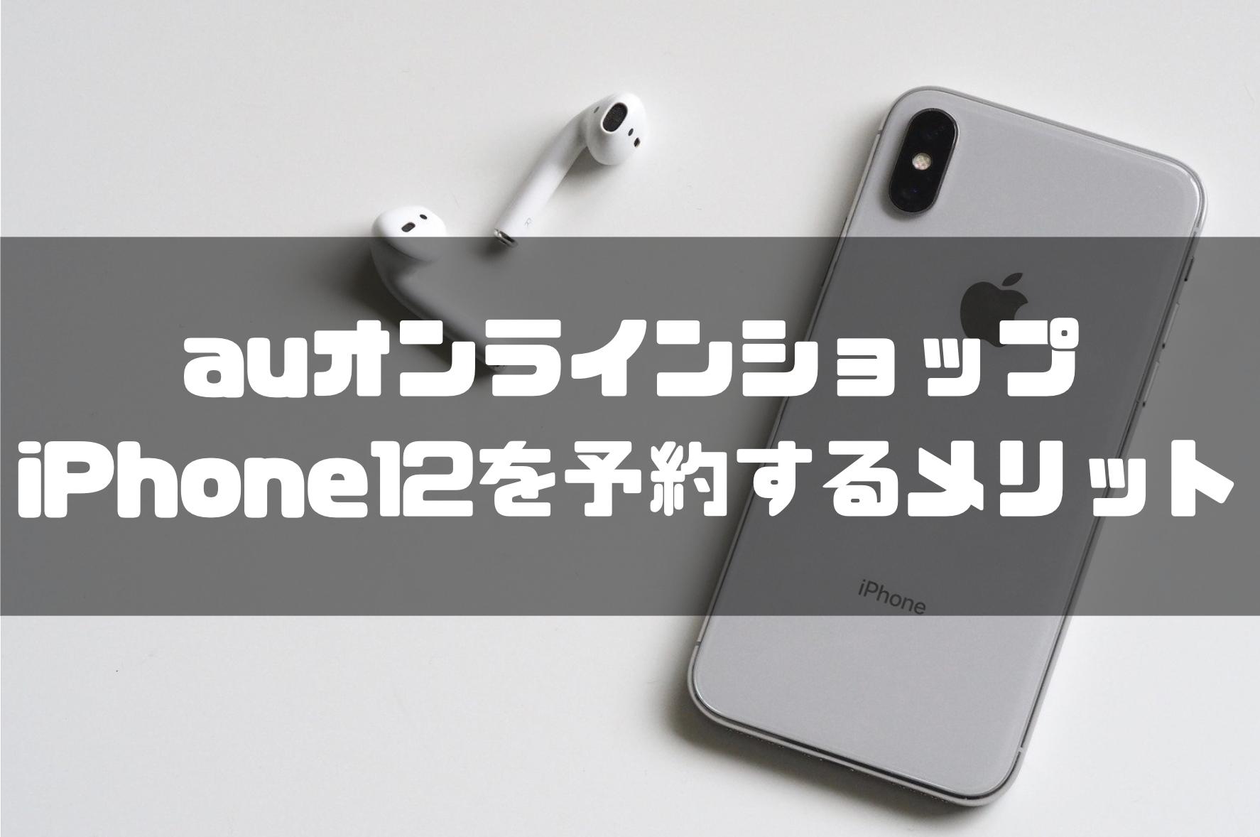 iPhone12_auオンラインショップ_メリット