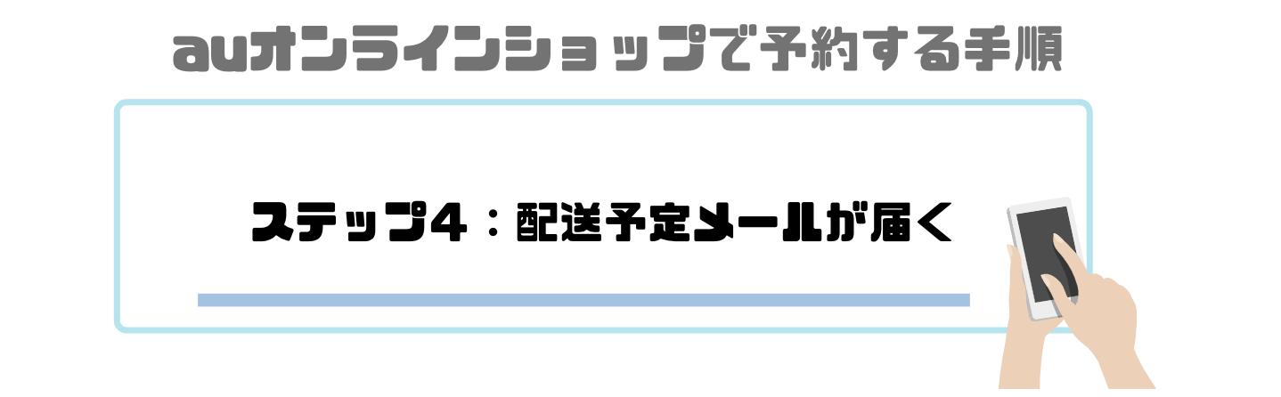 iPhone12_auオンラインショップ_配送予定