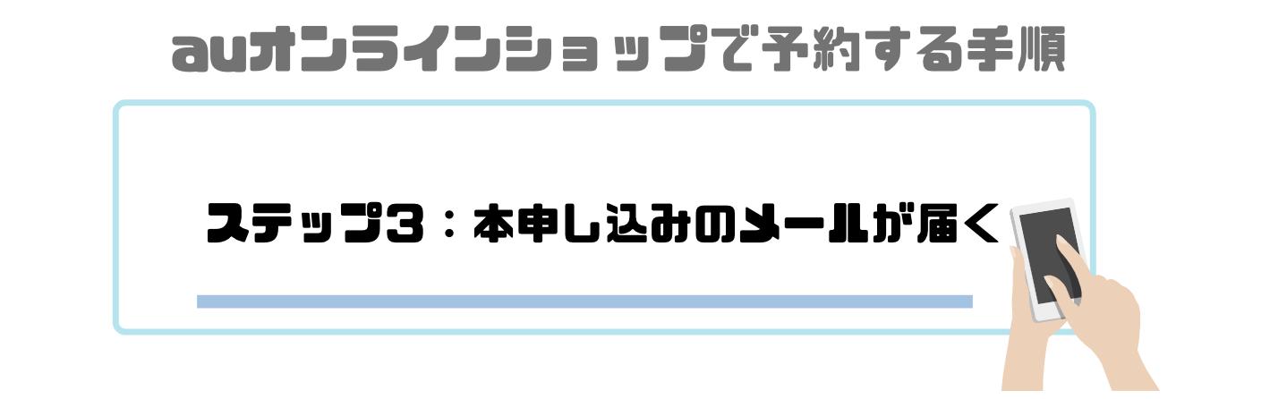 iPhone12_auオンラインショップ_本申し込み