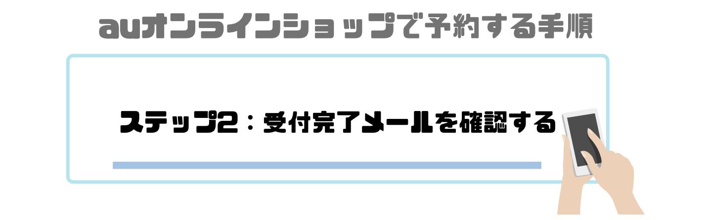 iPhone12_auオンラインショップ_メール