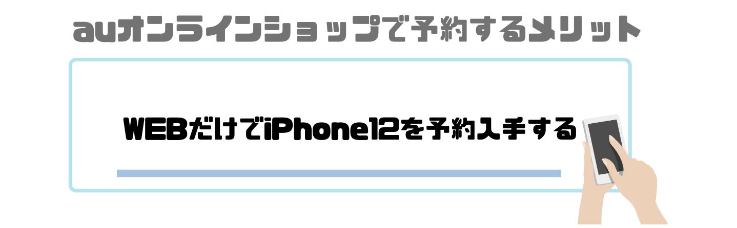 iPhone12_auオンラインショップ_オンライン