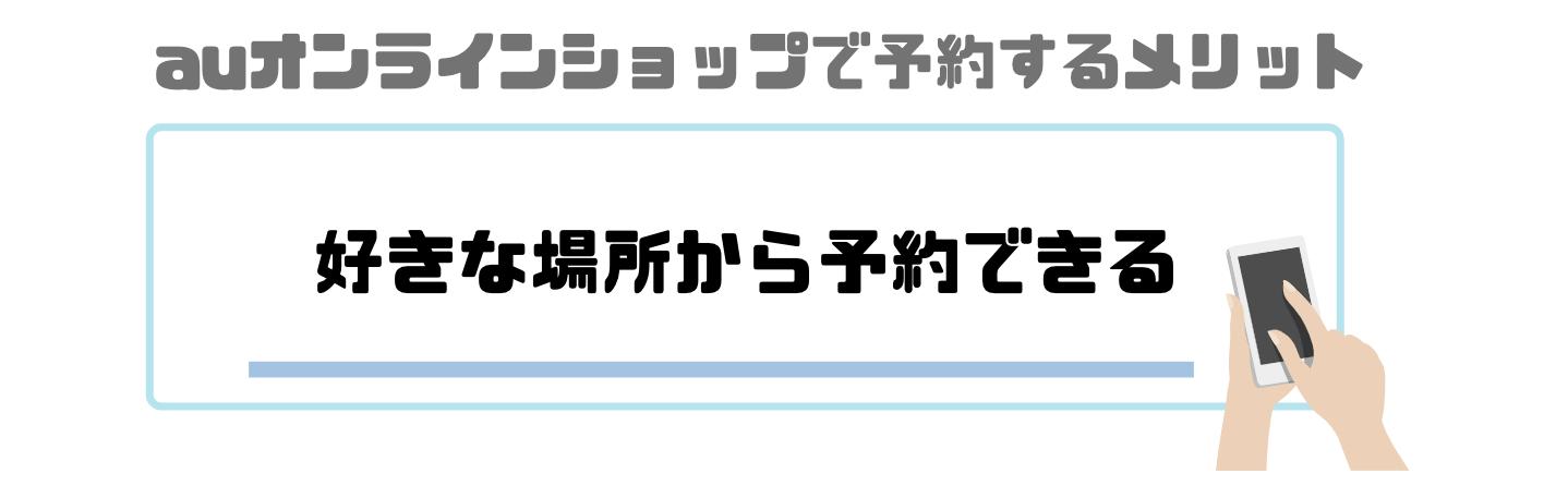 iPhone12_auオンラインショップ_予約