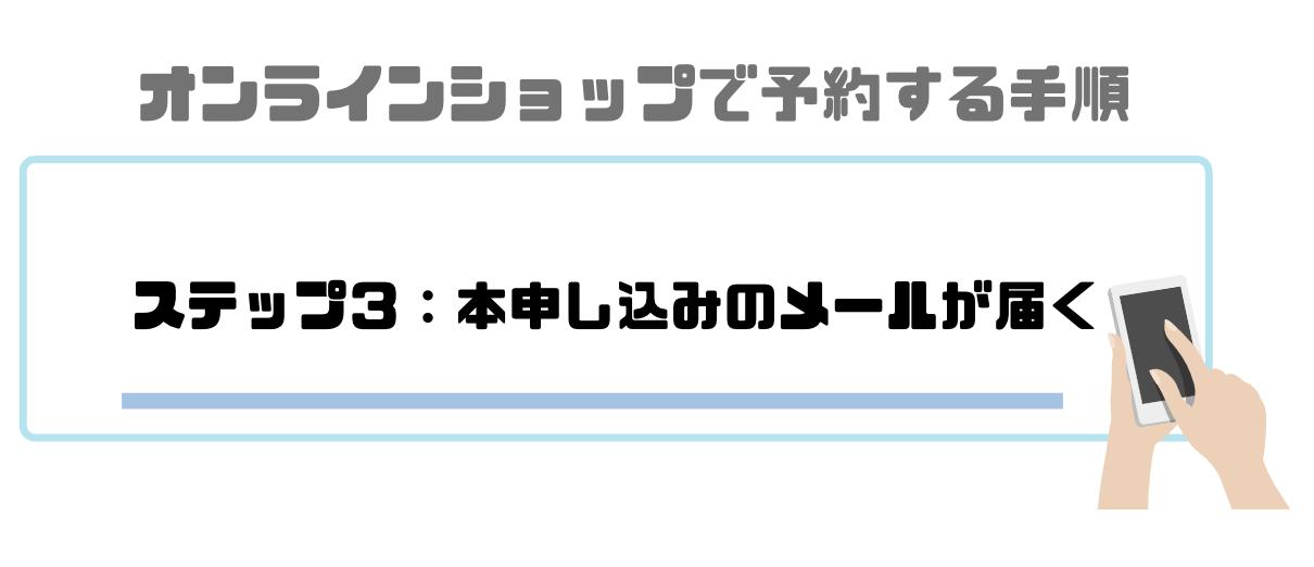 iPhone12_ドコモオンラインショップ_本申し込み