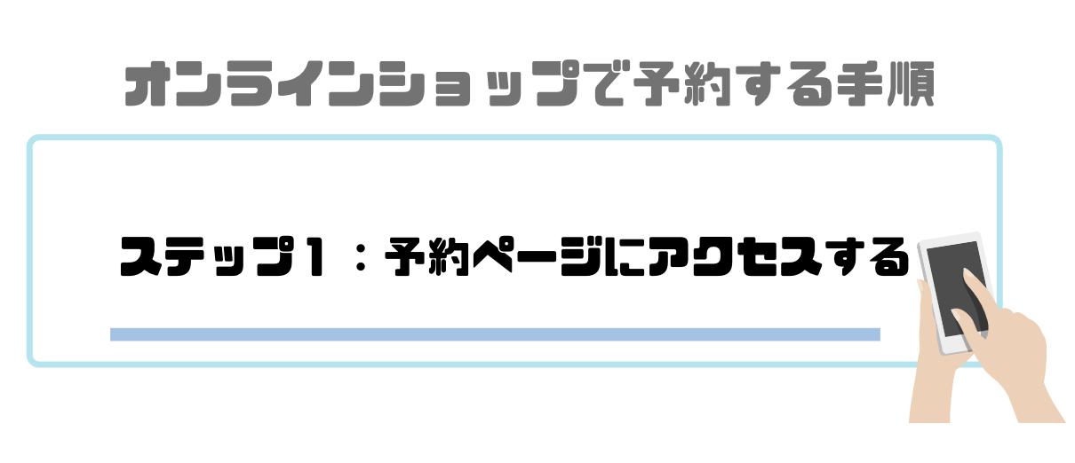 iPhone12_ドコモオンラインショップ_予約