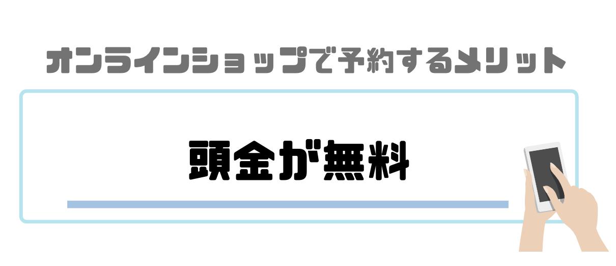 iPhone12_ドコモオンラインショップ_頭金無料