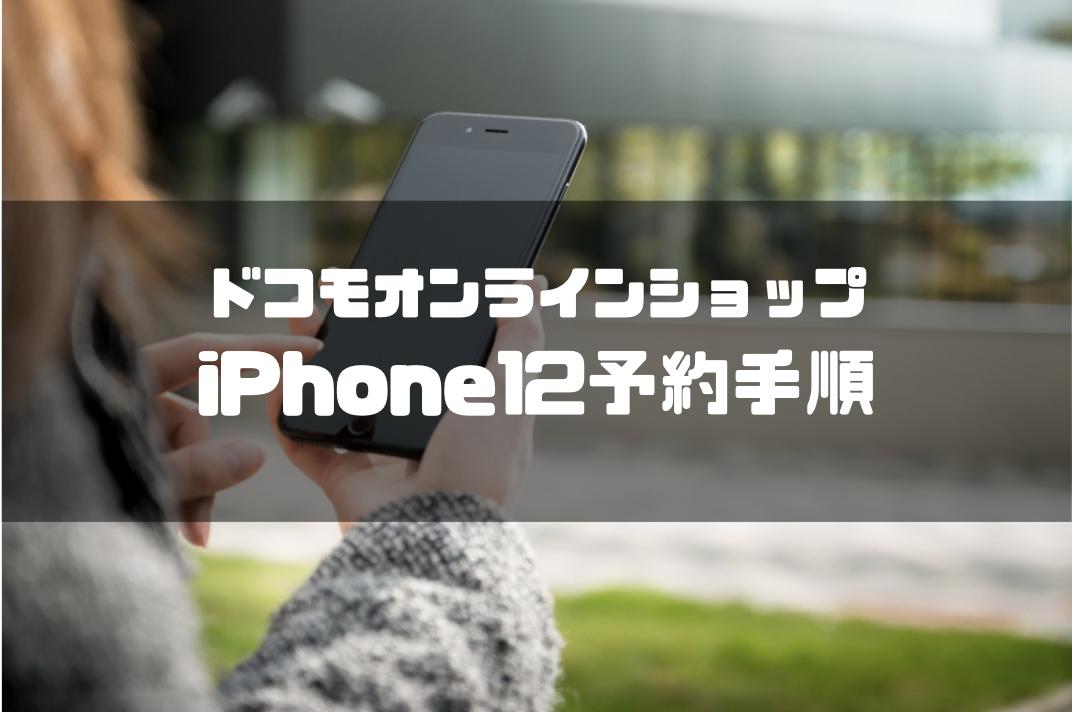 iPhone12_ドコモオンラインショップ_手順