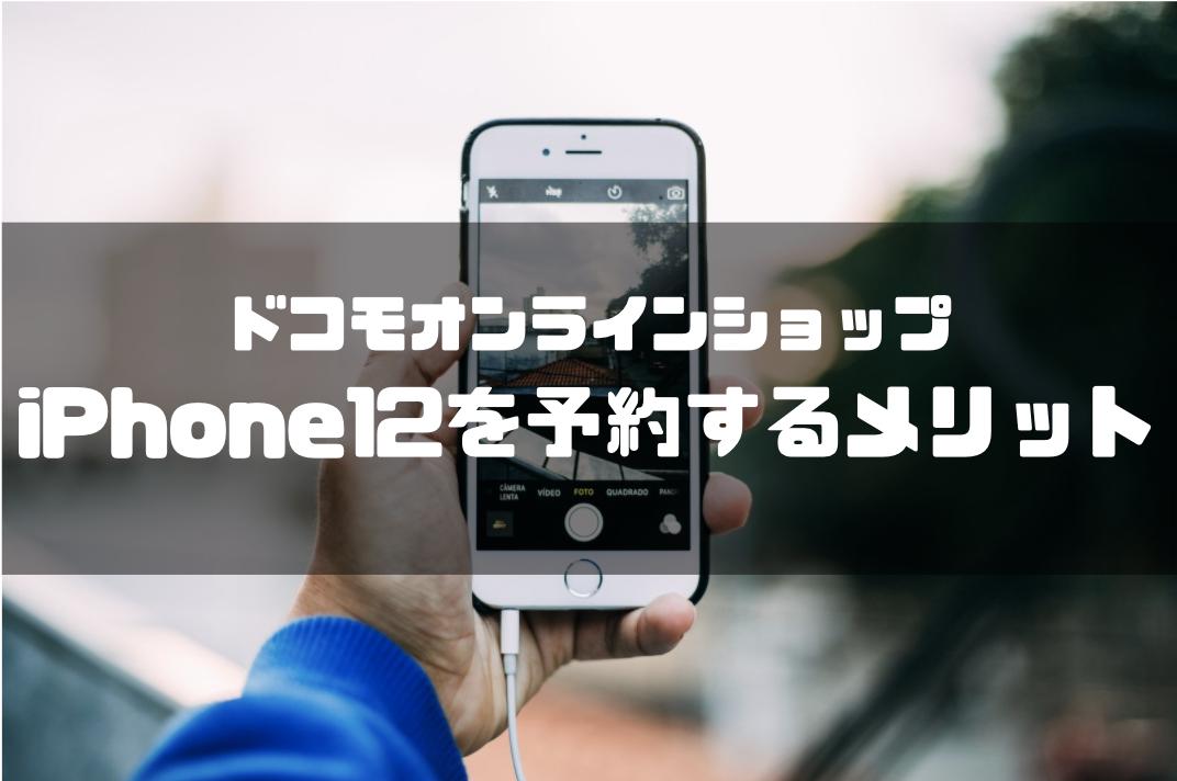 iPhone12_ドコモオンラインショップ_予約メリット