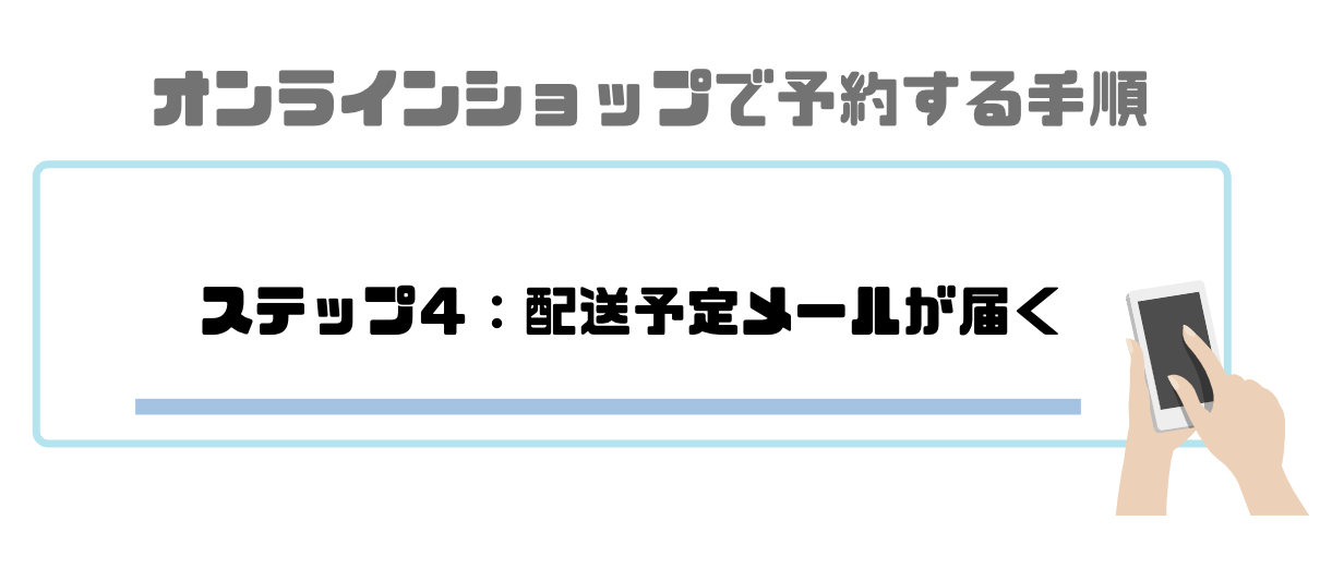 iPhone12_ドコモオンラインショップ_配送予定