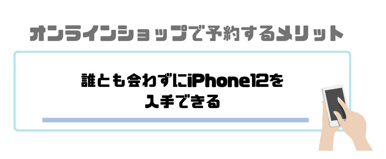 iPhone12_ドコモオンラインショップ_web