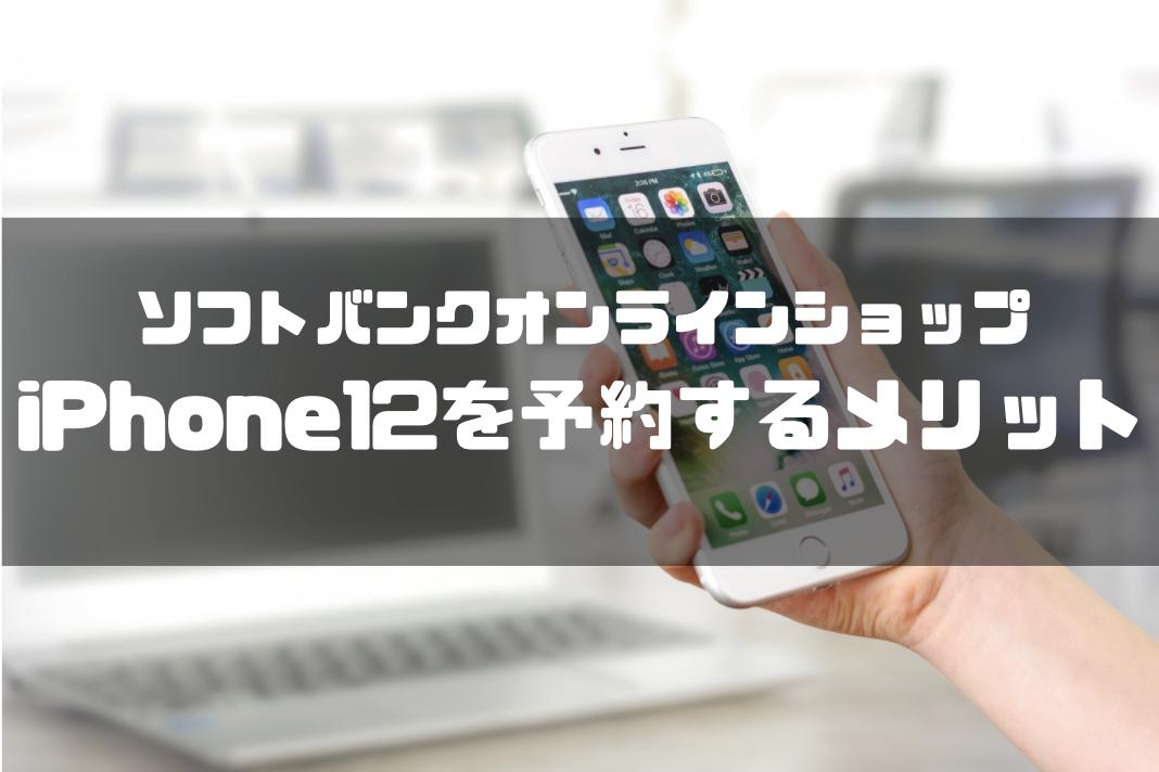 iPhone12_ソフトバンクオンラインショップ_予約