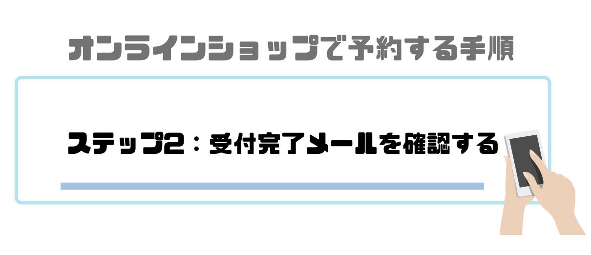iPhone12_ソフトバンクオンラインショップ_メール