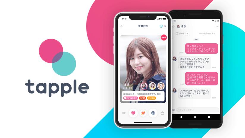 恋活アプリ_タップル