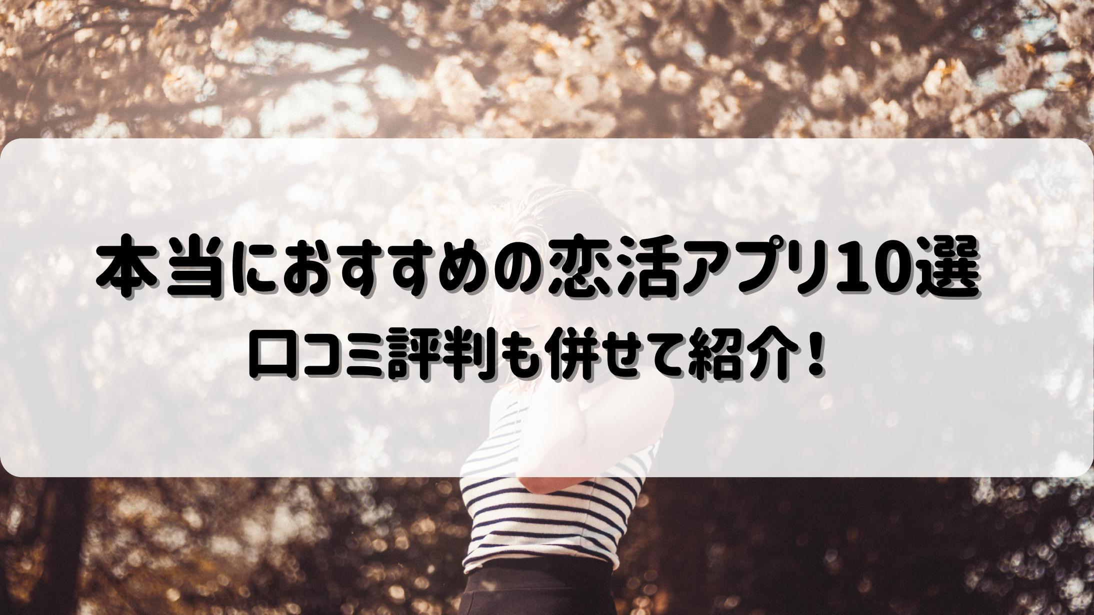 【2020年9月版】本当におすすめの恋活アプリ10選|年齢・目的別で素敵な出会いを探そう!