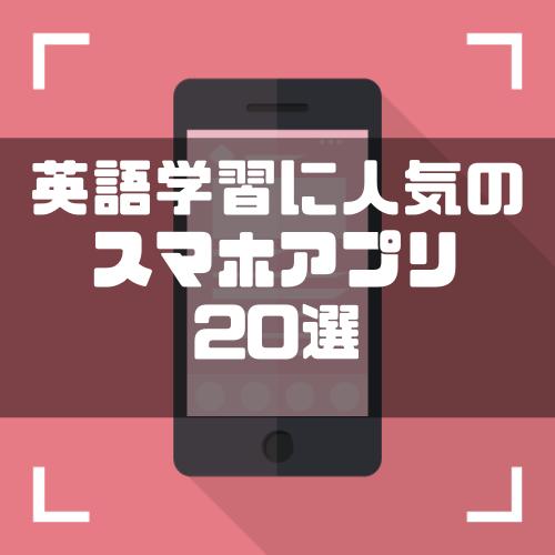 Youtubeや動画で英語学習したい人のためのおすすめスマホアプリ20選