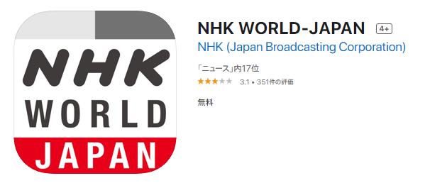 動画_英語学習_アプリ_NHKWorldTV