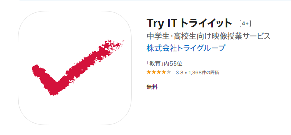動画_英語学習_アプリ_トライイット