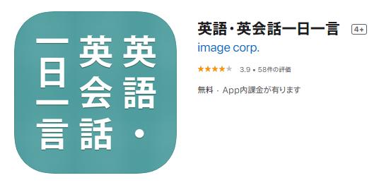 動画_英語学習_アプリ_英語・英会話一日一言