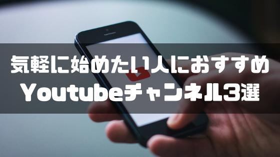 動画_英語学習_アプリ_英語学習を気軽に始めたい人におすすめのYoutubeチャンネル3選