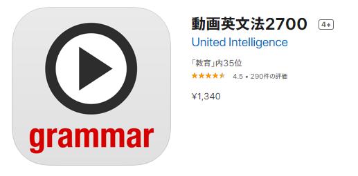動画_英語学習_アプリ_動画英文法2700