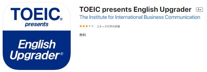 動画_英語学習_アプリ_TOEICpresentsEnglishUpgrader