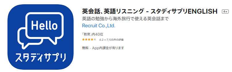 動画_英語学習_アプリ_スタディサプリENGLISH