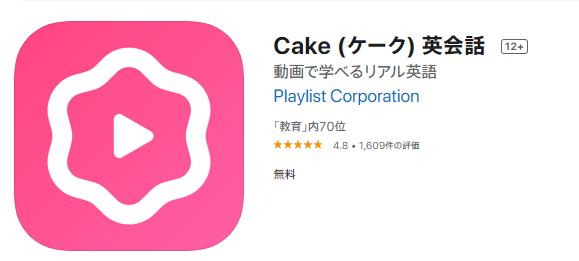 動画_英語学習_アプリ_Cake(ケーク)英会話