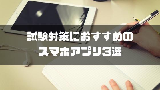 動画_英語学習_アプリ_英検やTOEICなどの試験対策におすすめのスマホアプリ3選
