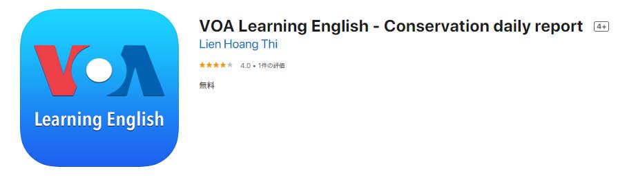 動画_英語学習_アプリ_VOALearningEnglish