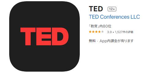 動画_英語学習_アプリ_TED
