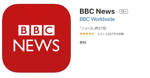 動画_英語学習_アプリ_BBCNews