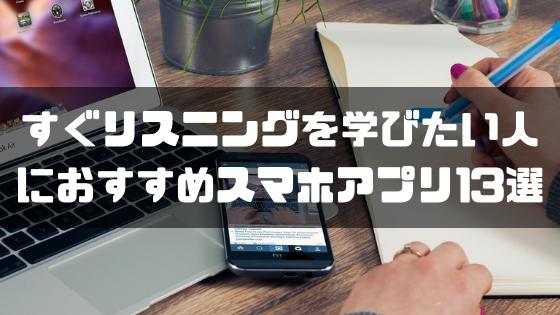 learning-english-apps_今すぐリスニングを学びたい人におすすめのスマホアプリ13選【ニュース・映画・アニメ】