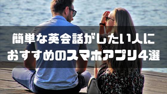動画_英語学習_アプリ_簡単な英会話ができるようになりたい人におすすめのスマホアプリ4選【日常会話】
