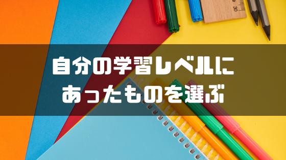 動画_英語学習_アプリ_自分の学習レベルにあったものを選ぶ