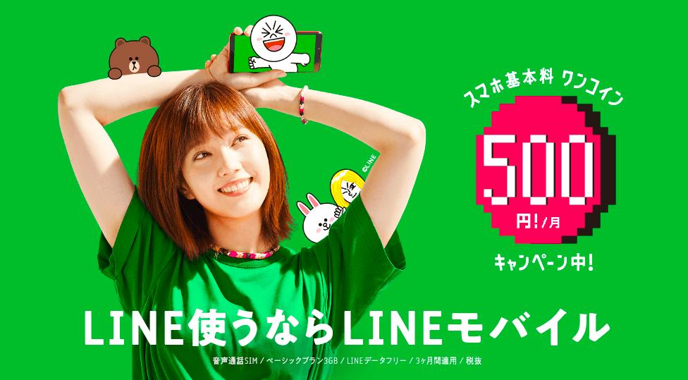 lineモバイル_月額基本利用料3ヶ月500円キャンペーン