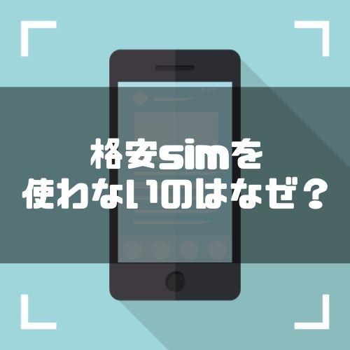 いまだに格安SIMを使わない人って宗教上の理由があるのですか?