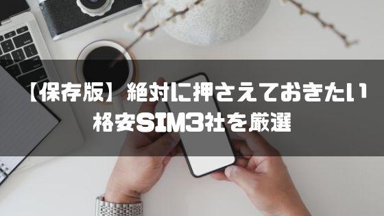 格安sim_おすすめ3社