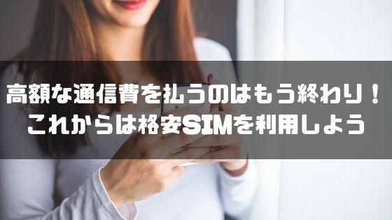 格安sim_乗り換えよう