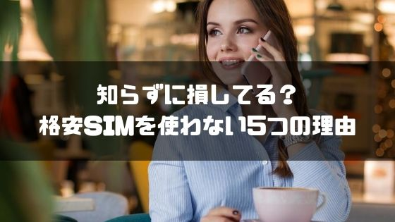 格安sim_使わない5つの理由