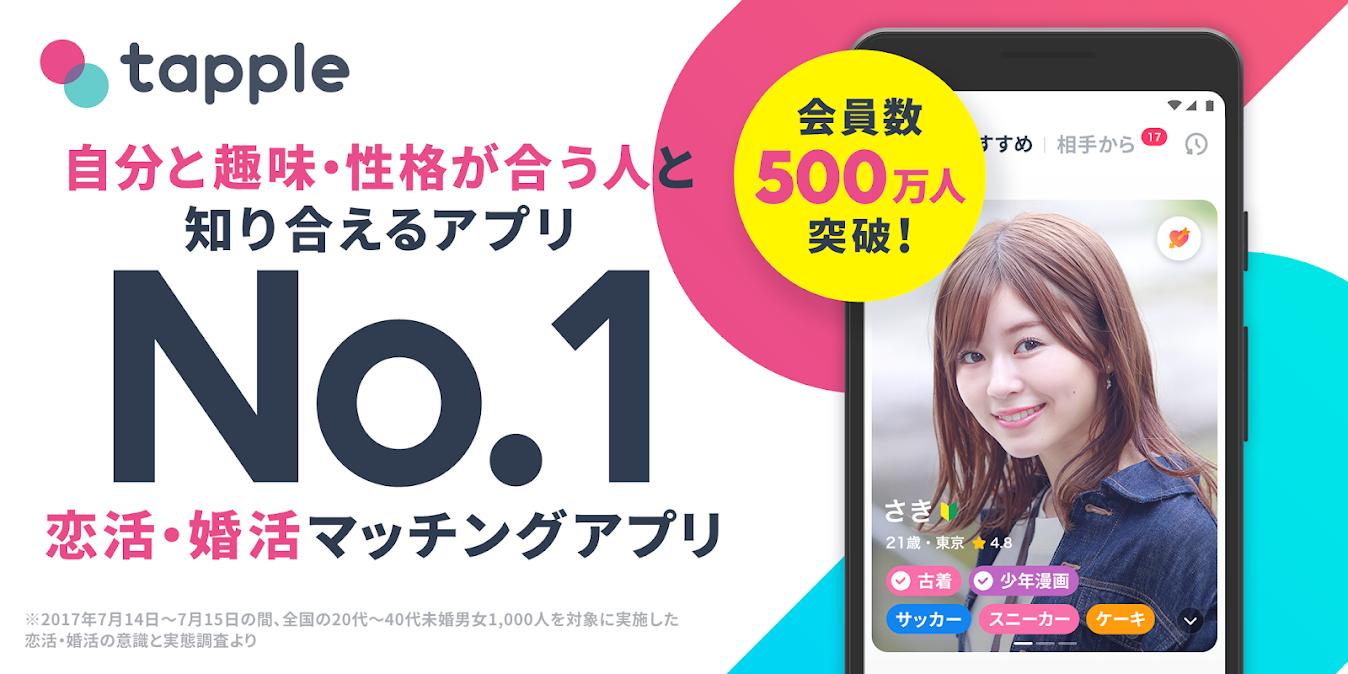 マッチングアプリ_タップル