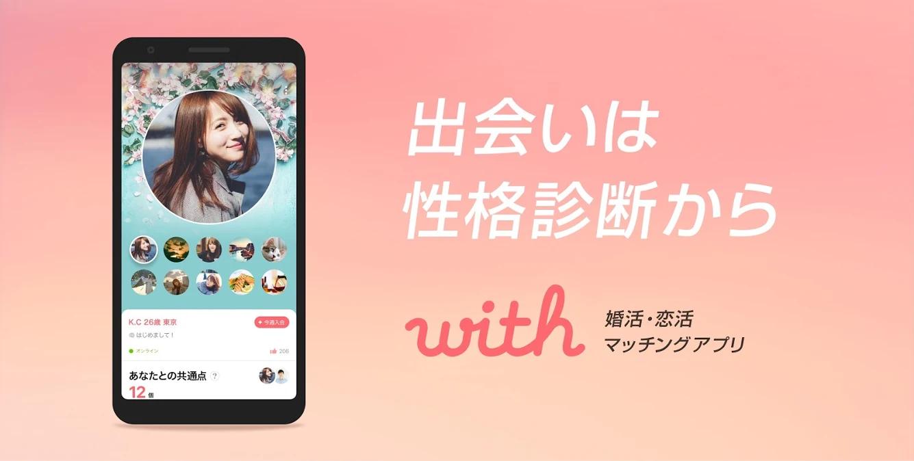 マッチングアプリ_with