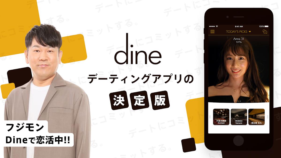 おすすめマッチングアプリ_dine