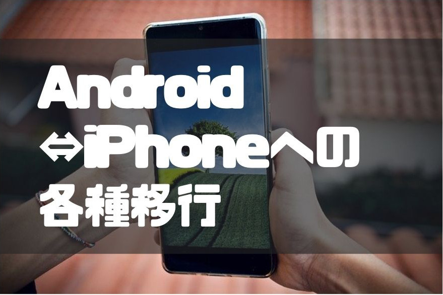 AndroidとiPhoneの違い_16