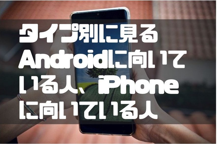 AndroidとiPhoneの違い_17