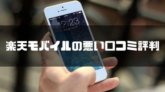 楽天モバイル_悪い口コミ評判