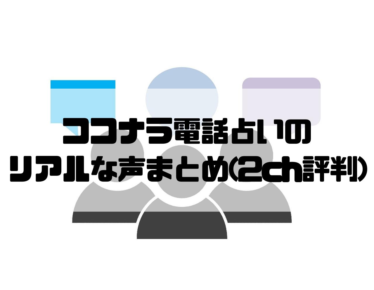 ココナラ電話占いのリアルな声まとめ(2ch評判)